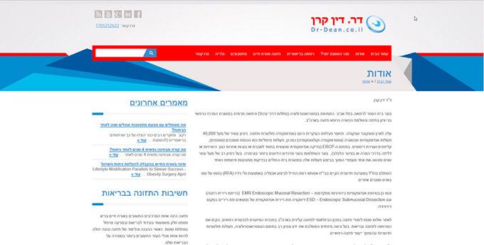 אתרו המחודש של דר. דין קרן