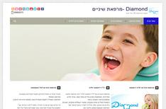 Diamond -מרפאת שיניים