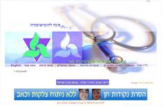 רשת מרפאות רפואה שלימה
