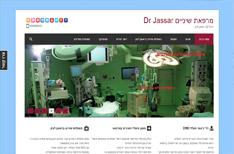 מרפאת שיניים Dr Jassar