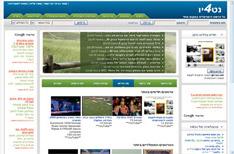 נט4יו - מה שחדש ומעניין ברשת הישראלית