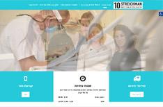 מרפאת שטרייכמן 10