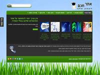 שתי תבניות אתר חדשות: לקראת הסתיו