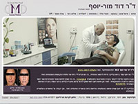 אתר חדש לדר. דוד מור-יוסף