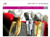אתר חדש למרפאת השיניים ד''ר חמוד פראס