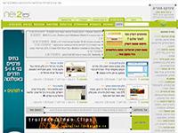 אינדקס האתרים נט2יו שודרג